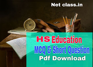 HS 2020 Education MCQ and Short Question Suggestion Pdf Download | HS Education Suggestion 2020