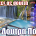 Μπες στη κλήρωση ΔΩΡΕΑΝ - 2 νύχτες σε σουίτα του Lidra hotel στην Αριδαία δίπλα στα Λουτρά Πόζαρ !