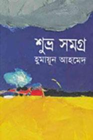 Shuvro Somogro By Humayun Ahmed Books PDF Download