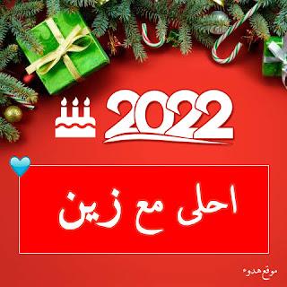2022 احلى مع زين