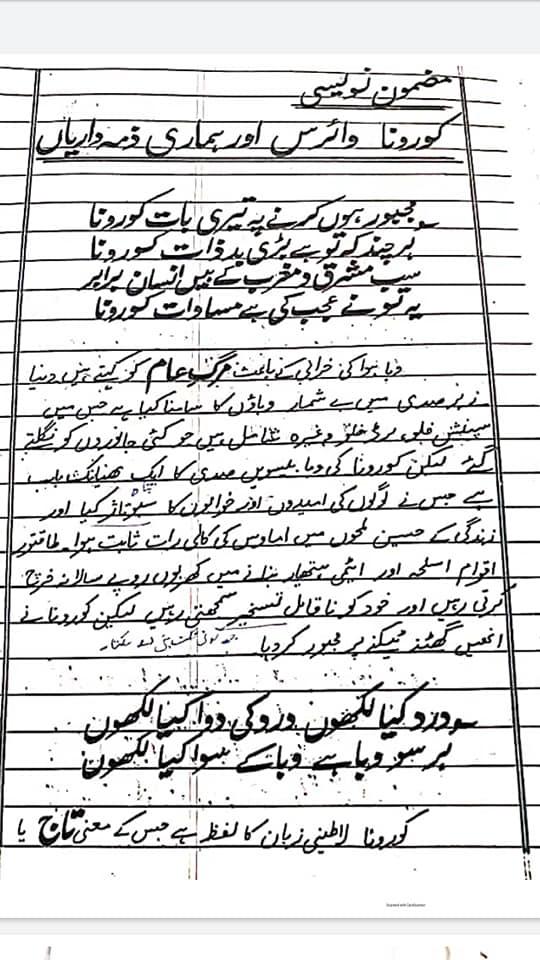 Essay on Coronavirus in Urdu