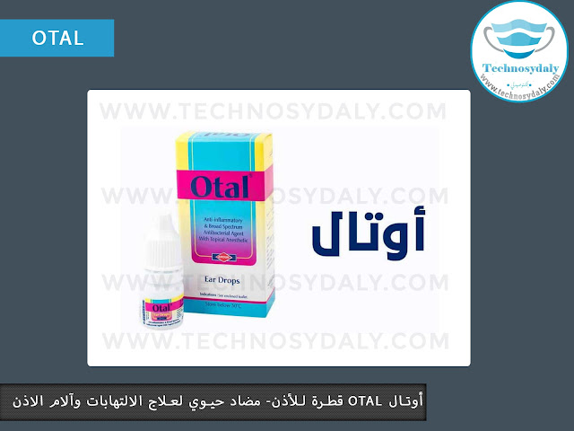أوتال OTAL قطرة للأذن- مضاد حيوي لعلاج الالتهابات