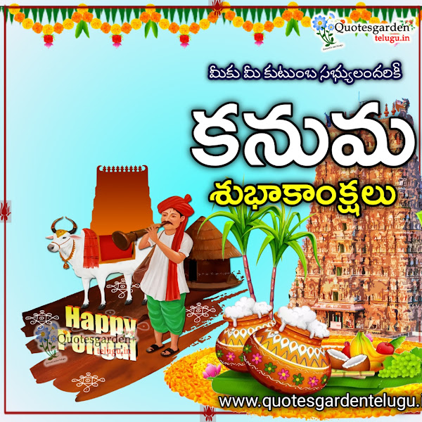 Best-kanuma-greetings-wishes-images-in-Telugu
