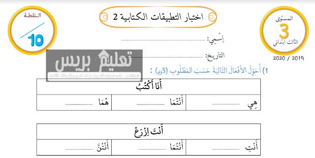 نماذج للفروض الثانية خاصة بالمستوى الثالث عربية وفق المنهاج الجديد