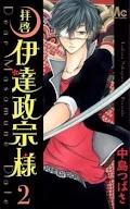 Haikei Date Masamune-sama
