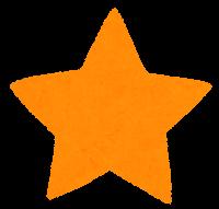星のイラスト(オレンジ)