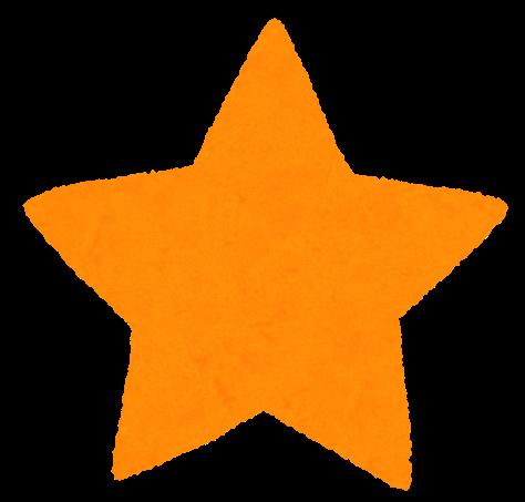 「オレンジ 星 イラスト」の画像検索結果