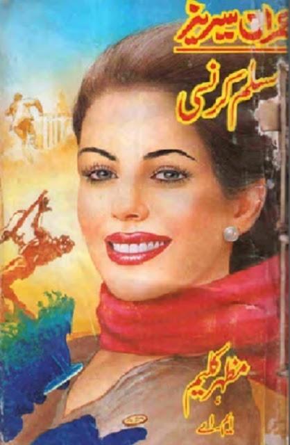 muslim-currency-imran-series-pdf-download