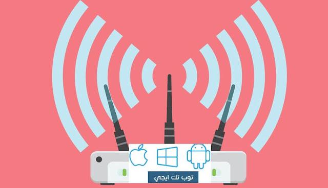حماية الشبكة اللاسلكية wifi من الاختراق والسرقة والحفاظ علي شبكة الوايرلس من المتطفلين