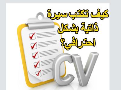 كيف تكتب سيرة ذاتية (CV) بشكل احترافي؟