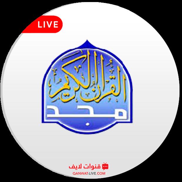 مشاهدة قناة المجد للقرآن الكريم بث مباشر 24 ساعة