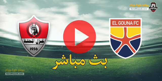 نتيجة مباراة الجونة وغزل المحلة اليوم 9 يناير 2021 في الدوري المصري