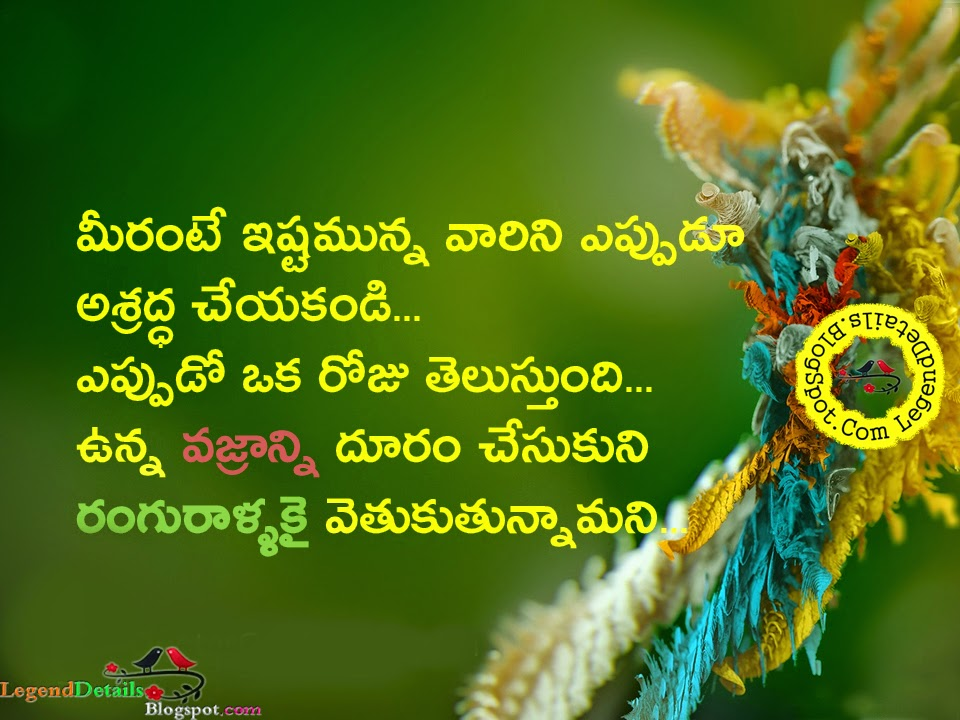 Telugu Best Inspirational Life Quotes Best New Telugu Motivational
