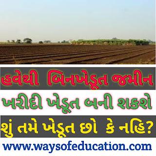 Non-farmers will also be able to buy land now: An important decision of the Gujarat government