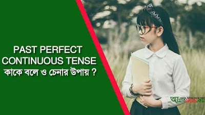Past-Perfect-Continuous-Tense- kake-bola