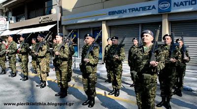 Γιατί δεν παρελαύνει ο Στρατός στην Κατερίνη;