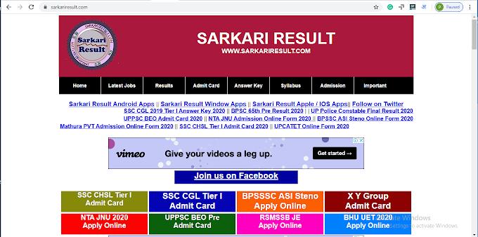 Sarkari Result Hindi 2020: Sarkari Naukri, एग्जाम और एडमिट कार्ड।