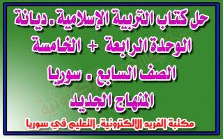 حل دروس كتاب التربية الإسلامية ـ ديانة للصف السابع الوحدة الرابعة والخامسة سوريا