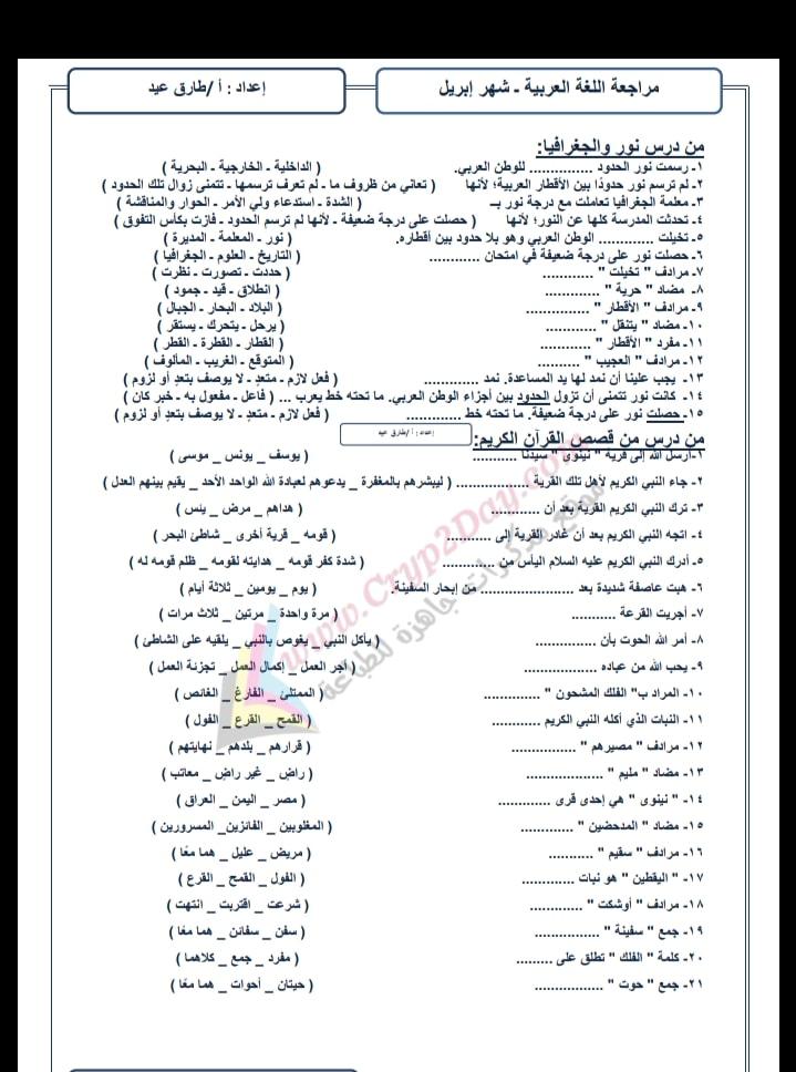 مراجعة منهج ابريل لغة عربية الصف الأول الإعدادي ترم ثاني أ/ طارق عيد 4