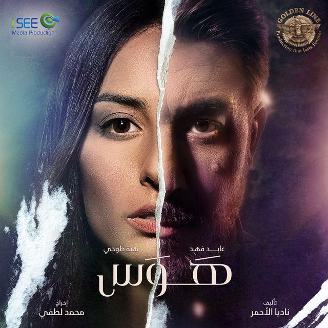 """مسلسل """" هوس """" الحلقة 1 لـ رمضان 2020 بـ جودة عالية و بدون اعلانات"""