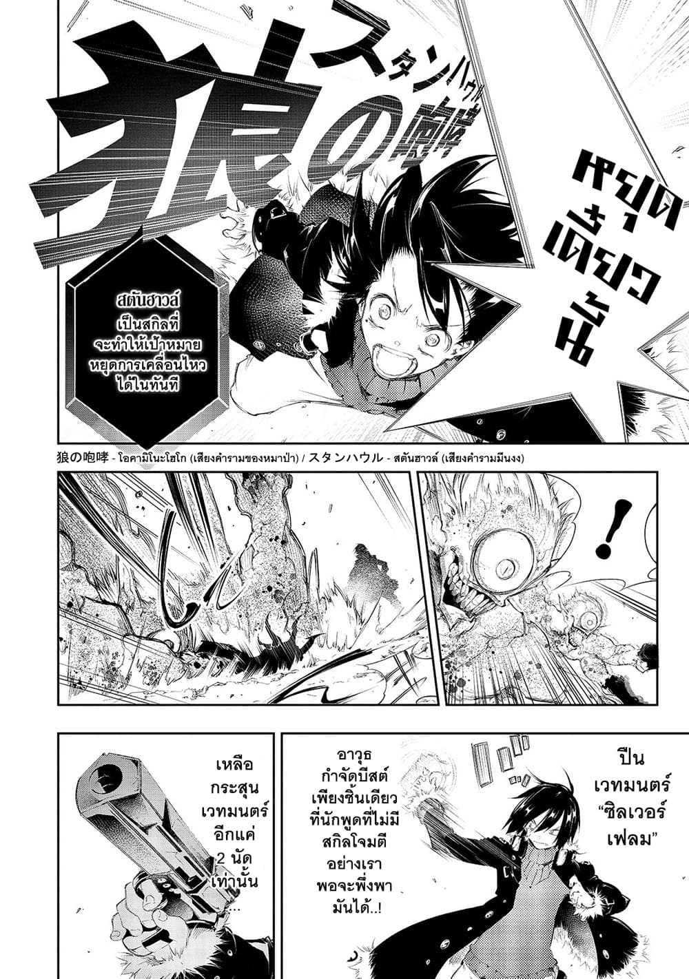 อ่านการ์ตูน Saikyou no Shien-shoku Wajutsushi Dearu Ore wa Sekai Saikyou Kuran o Shitagaeru ตอนที่ 2 หน้าที่ 33