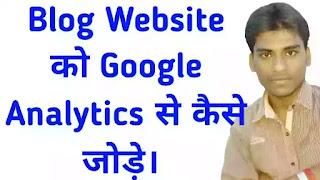 Blog Website Ko Google Analytics Se kaise Jodte hai