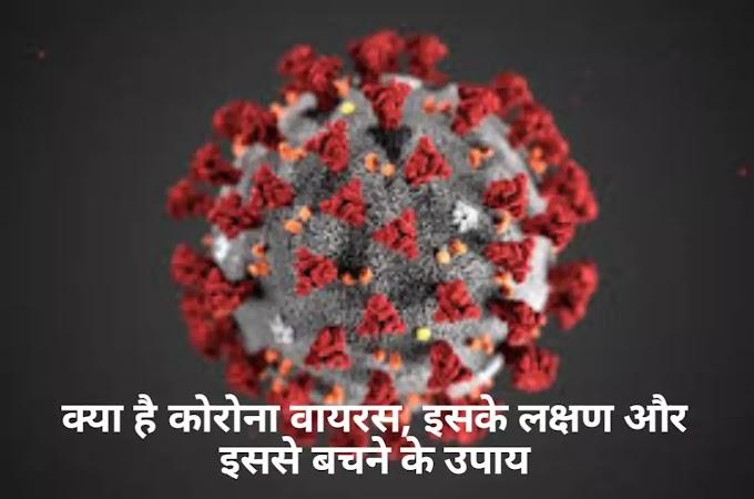 क्या है कोरोनावायरस, इसके लक्षण और बचने के उपाय? What is coronavirus in hindi