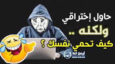 حماية قناة يوتيوب من الإختراق