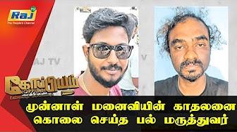 Koppiyam 29-12-2017 A Shocking Report!
