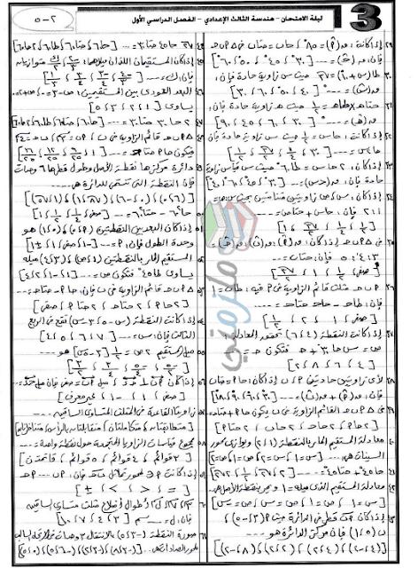 مراجعة نهائية هندسة الثالث الاعدادى
