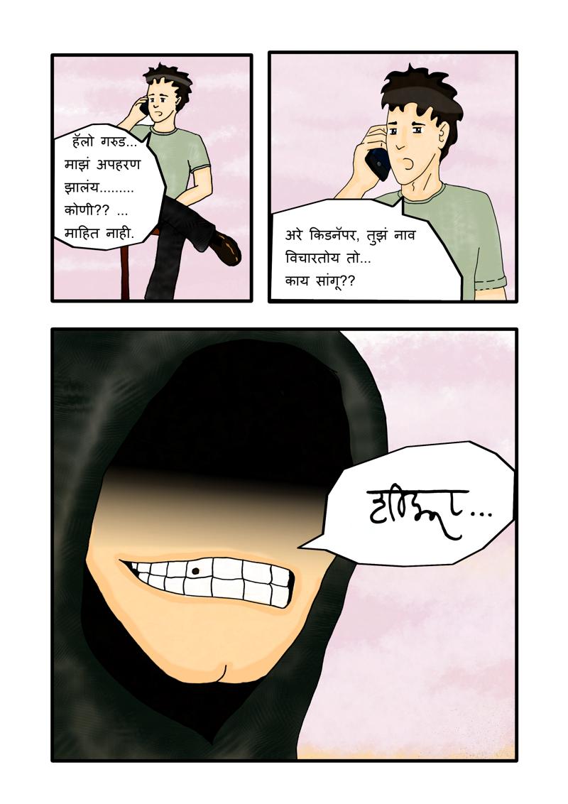 मोडी आजच्या जगात...  |   Learn Modi Script,