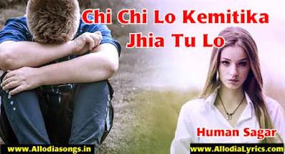 Chi Chi Lo Kemitika Jhia Tu Lo Human Sagar New Song