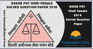 DSSSB PGT Hindi Female Solved Question Paper 2018