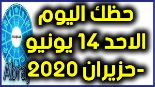 حظك اليوم الاحد 14 يونيو-حزيران 2020