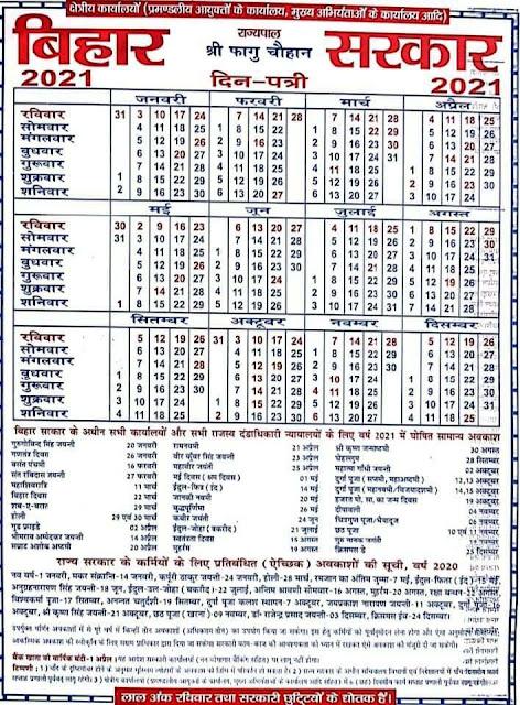 Bihar Sarkar Calendar 2021 in Hindi - Bihar Govt Calendar 2021 in PDF (बिहार सरकार कैलेंडर 2021)