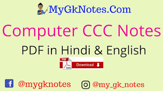 Computer CCC Notes PDF In Hindi
