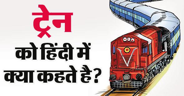 Train in Hindi
