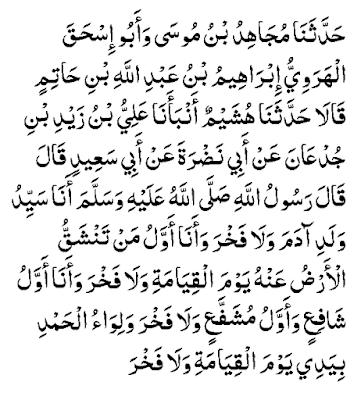 Ibnu Majah 4298