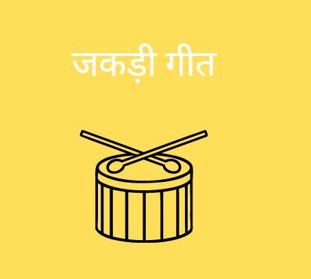 Jakadi Geet lyrics- जकड़ी गीत हरयाणवी