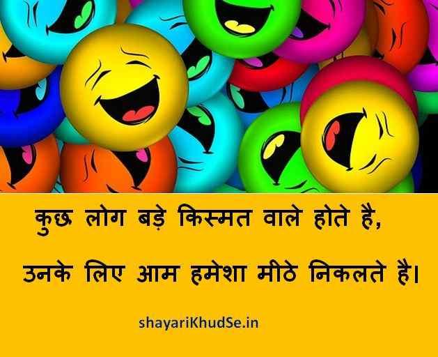 Funny Shayari in Hindi Image, Funny Shayari in Hindi Images download, Funny Shayari in Hindi Photo