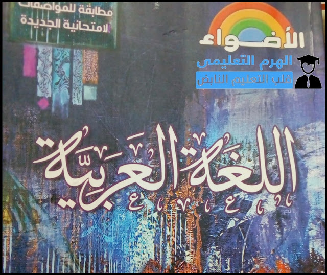 كتاب الاضواء للصف الاول الثانوى في اللغة العربية 2022 pdf ترم اول