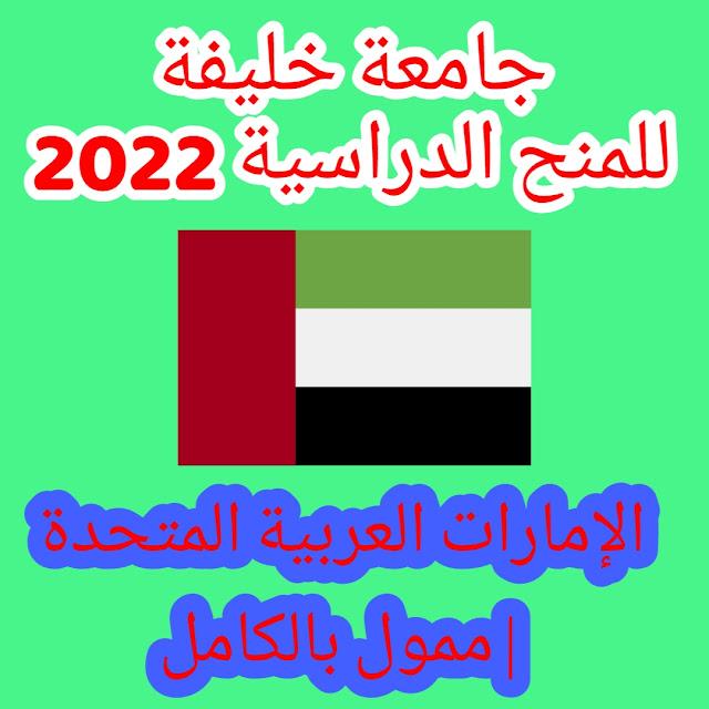 جامعة خليفة للمنح الدراسية 2022 الإمارات العربية المتحدة | ممول بالكامل