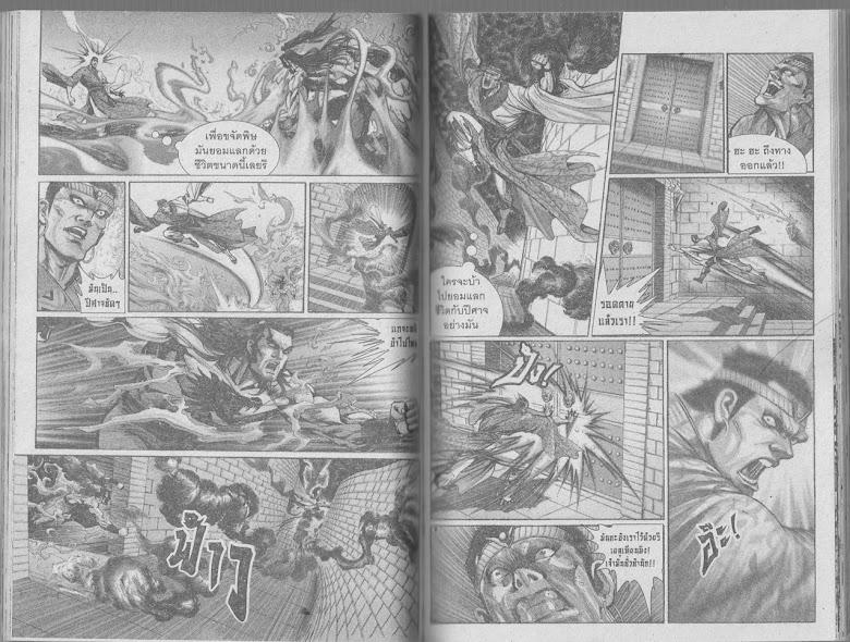 Demi Gods & Semi Devils - หน้า 63
