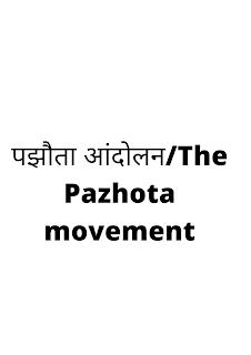 पझौता आंदोलन/The Pazhota movement