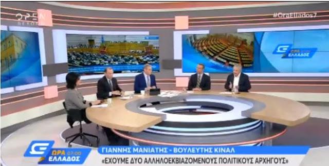 """Γ. Μανιάτης: """"Οι κυβερνητικές πολιτικές πρακτικές ευτελίζουν τη Δημοκρατία"""""""