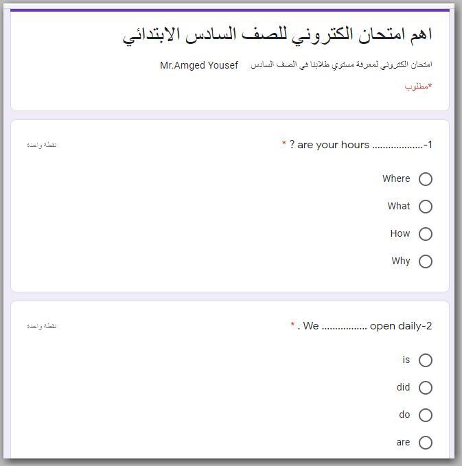 امتحان الكترونى لغة انجليزية للصف السادس الابتدائي الترم الاول 2021