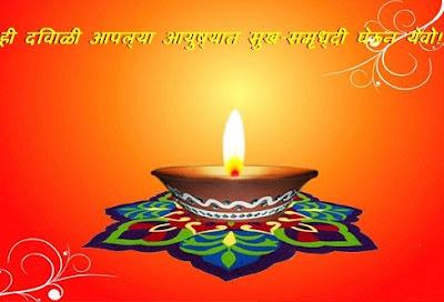 Diwali Mararthi Images