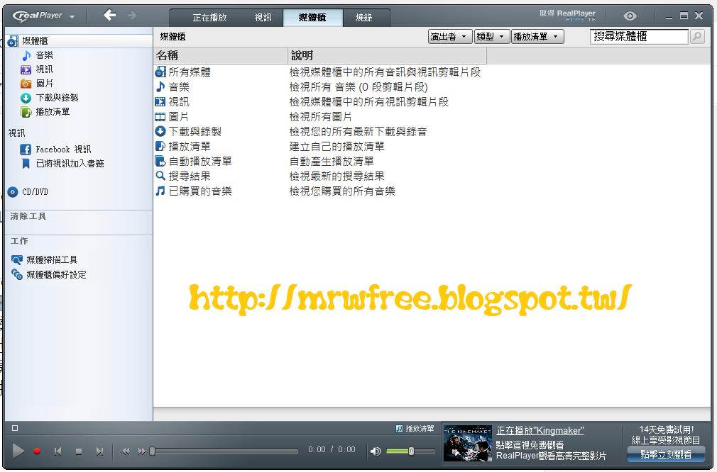 免費軟體資訊: RealPlayer 16.0.0.282 播放軟體