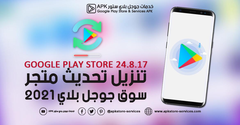 تحميل تحديث متجر سوق بلاي 2021 - Google Play Store 24.8.17 اخر إصدار