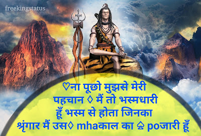 mahakal status photos,mahakal status with images